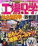 工場見学 社会科見学 首都圏 (国内 | 観光 旅行 ガイドブック)