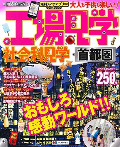 工場見学 社会科見学 首都圏 (国内|観光・旅行ガイドブック/ガイド)