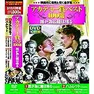 アカデミー賞 ベスト100選 DVD10枚組 ACC-036