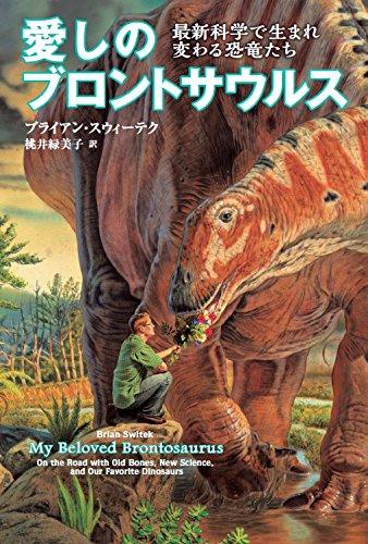 愛しのブロントサウルス―最新科学で生まれ変わる恐竜たち