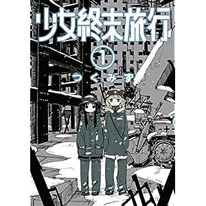 少女終末旅行 1巻 (バンチコミックス) [Kindle版]