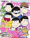 Animege(アニメージュ) 2016年 02 月号 [雑誌]