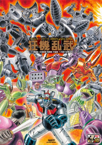 マジンガーシリーズ40周年記念公式図録 狂機乱武~機械獣/妖機械獣・戦闘獣・円盤獣/ベガ獣の世界~