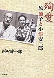 殉愛―原節子と小津安二郎