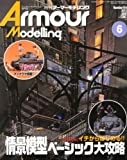 Armour Modelling (アーマーモデリング) 2013年 06月号 [雑誌]