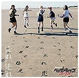 【早期購入特典あり】走れ、走れ(初回限定盤A+初回限定盤B+通常盤3枚セット)(DVD付)(フィンガーレスグローブ付)