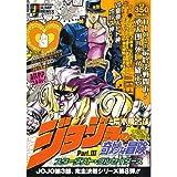 ジョジョの奇妙な冒険Part.3 スターダスト・クルセイダース VS.皇帝&トト神 ホルス神 (SHUEISHA JUMP REMIX)