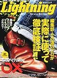 Lightning (ライトニング) 2012年 08月号 [雑誌]