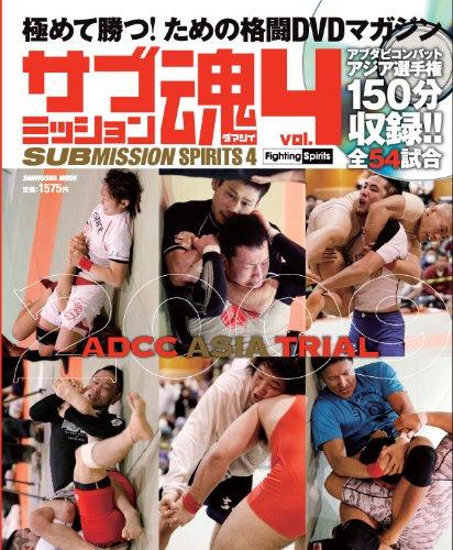 サブミッション魂 Vol.4 (晋遊舎ムック)