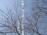 弁護士 隈吉源三5 (後編)