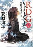 RDG5 レッドデータガール  学園の一番長い日 (角川文庫)