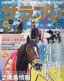 サラブレ 2010年 05月号 [雑誌]