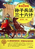 img - for Sun Tzus Art of War and Thirty-six Stratagems (Illustrated Guide Version) (Chinese Edition) book / textbook / text book