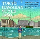 TOKYO HAWAIIAN STYLE 1960