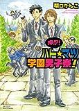 押忍ハト☆マツ学園男子寮 (ミリオンコミックス 86 Hertz Series 70)