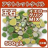 玉石モザイクタイル アウトレットタイル 500g入 大きさ約1.5~4cm イエロー・グリンMIX艶あり バラ石出荷