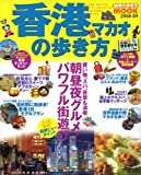 香港・マカオの歩き方 2008-09 (地球の歩き方ムック)