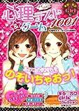 キラ☆カワGirl ワイワイ♪心理テスト&ゲーム 1001 (キラ☆カワgirlsコレクション)