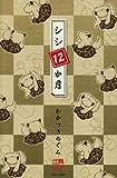 シシ12か月 (ジェッツコミックス)