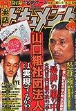 月刊 実話ドキュメント 2012年 02月号 [雑誌]