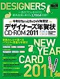 今年はちょっとカッコイイ年賀状 デザイナーズ年賀状CD-ROM2011 (インプレスムック エムディエヌ・ムック)