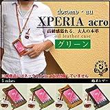 [184]ギターコードホルダー付き♪ Xperia acro ケース オイルレザーケース/本革【グリーン】