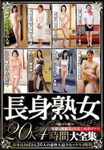 長身熟女大全集vol.2 20人4時間 (ABBA-207) [DVD]