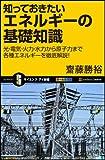 知っておきたいエネルギーの基礎知識 光・電気・火力・水力から原子力まで各種エネルギーを徹底解説! (サイエンス・アイ新書)
