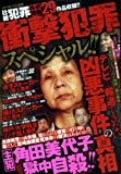 衝撃犯罪スペシャル!! テレビでは報道できない凶悪事件の真相 (コアコミックス 328)
