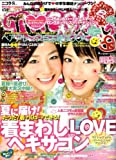 nicola (ニコラ) 2008年 08月号 [雑誌]