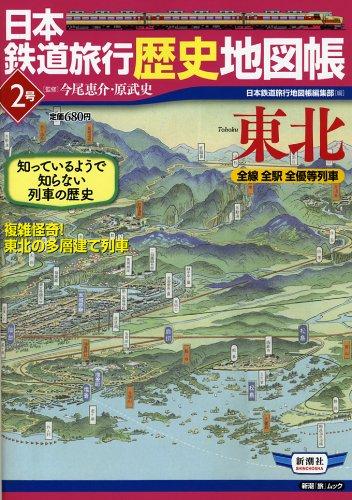 日本鉄道旅行歴史地図帳