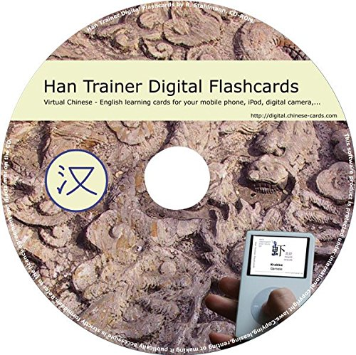 Han Trainer Digital Flashcards: Virtual English-Chinese vocabulary cards (HSK Edition).