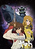 宇宙戦艦ヤマト2199 Blu-ray BOX (特装限定版)