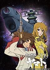 「宇宙戦艦ヤマト2199」全26話収録のBD-BOXが1月リリース