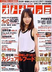 オトナファミ 2011年 05月号 [雑誌]