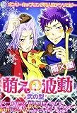 萌えの波動雨×嵐 2の型―オンリーカップリング同人誌アンソロジー (K-Book Comics)