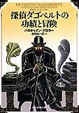 探偵ダゴベルトの功績と冒険 (創元推理文庫)