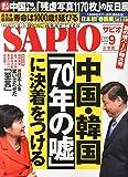 SAPIO(サピオ) 2015年 09 月号 [雑誌]