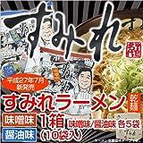 すみれ ラーメン 味噌味/醤油味 各5袋入り(10袋/1箱)/札幌ラーメン 味噌ラーメン しょうゆラーメン 乾麺