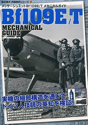 国江隆夫 究極解析シリーズ No.2 メッサーシュミット Bf109E/T メカ