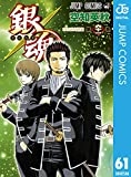 銀魂 モノクロ版 61 (ジャンプコミックスDIGITAL)