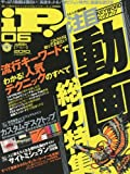 iP ! (アイピー) 2010年 06月号 [雑誌]