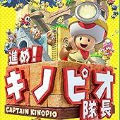 進め! キノピオ隊長