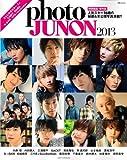 photo JUNON 2013 (別冊ジュノン)