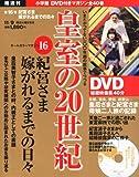 DVDマガジン 皇室の20世紀~紀宮さま 嫁がれるまでの日々~ [雑誌] / 小学館 (刊)