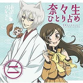 """"""" Character Song 02: Nanami Hitorijime: Nanami & Tomoe: MP3 Downloads"""