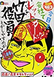 竹田役員待遇 昇進!昇天・セレクション (SHUEISYA HOME REMIX)