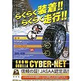 JASAA規格品認定品 タイヤチェーン GL-4 ケイカ スノーゴリラ サイバーネット 185/80R14 195/65R15他