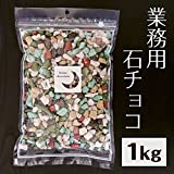 業務用 石っころチョコ 大容量 1kg [ホワイトデー お菓子]