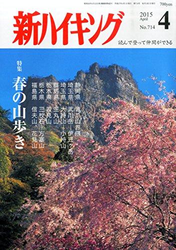 新ハイキング 2015年 04 月号 [雑誌]